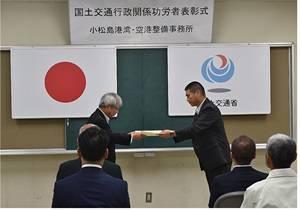 平成29年度 国土交通行政関係功労者表彰式